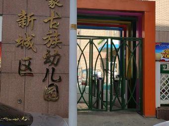 新城区蒙古族幼儿园