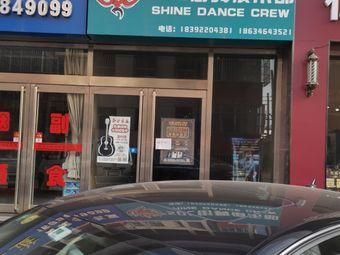 SDC街舞俱乐部