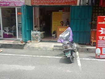 广西壮族自治区玉林正骨堂