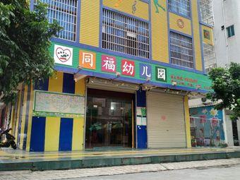 同福幼儿园