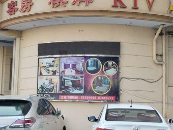 happy sing客房棋牌KTV