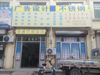 华南广告设计
