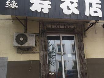 仙缘寿衣店