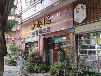 龙润茶(滨河路店)