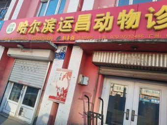 哈尔滨运昌动物诊所