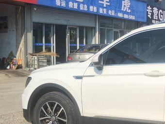 拖车虎(山东店)