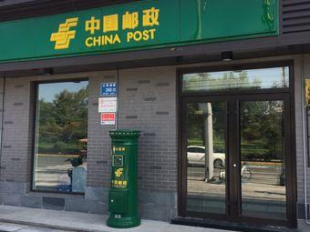 中国邮政(大明湖营业所)