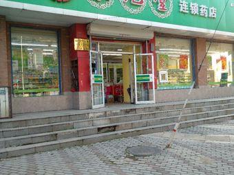 襄元堂连锁药店(碧景家园店)