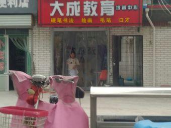 大成教育培训中心(政北路)