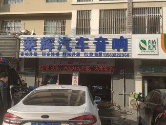 荣辉汽车音响(滕州店)