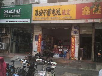 淮安市蓄电池总汇
