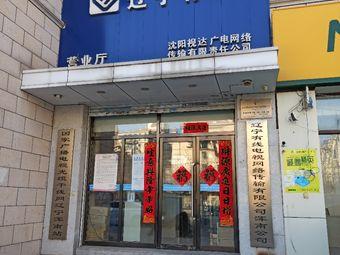 辽宁有线电视网络传输有限公司(浑南公司)