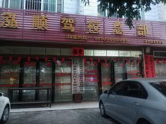 泓顺驾校(总部)