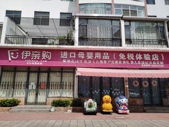 伊亲购进口母婴用品(免税体验店)