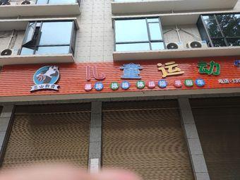 三山教育儿童运动馆