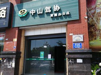 中山驾协(第五办事处黄圃办公点)