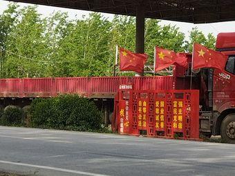 兰陵县前刘家加油站