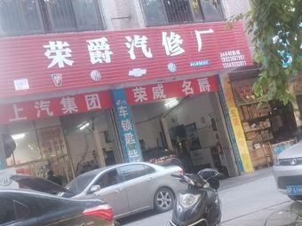 荣爵汽修厂