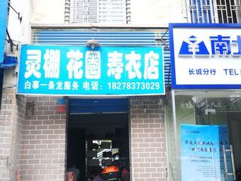 灵棚花圈寿衣店