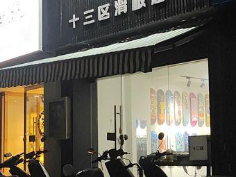 十三区滑板店
