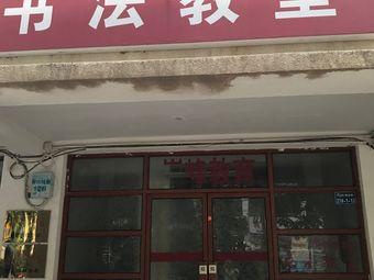 银川丑小鸭美术学校书法教室