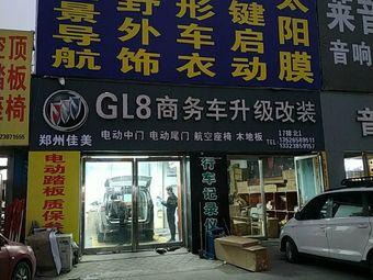 郑州佳美GL8商务车升级改装