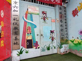 北京六一礼仪教育基地