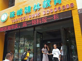 珠峰翰林教育
