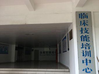 广东医学院临床技能培训中心