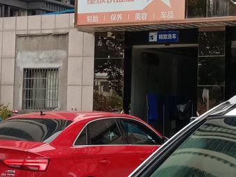 途虎养车(宜昌市枝江市江汉大道店)