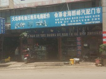 会泽者海群峰汽配门市