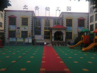 北关幼儿园