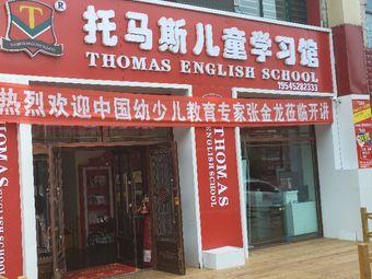 托马斯儿童学习馆