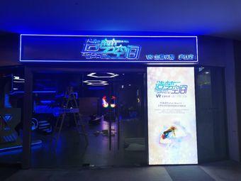 造梦空间VR主题乐园(庐江店)