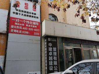 聚能教育(三门峡店)