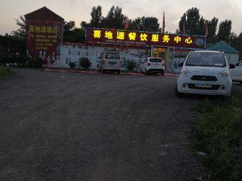 喜地源餐饮服务中心