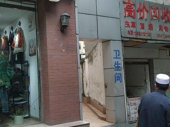红星街公共卫生间