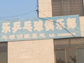冶源康乐乒乓球俱乐部