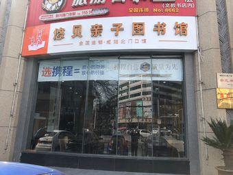 悠贝亲子图书馆(咸阳北门口馆)