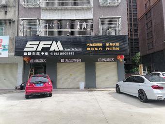SFM新颖车改中心