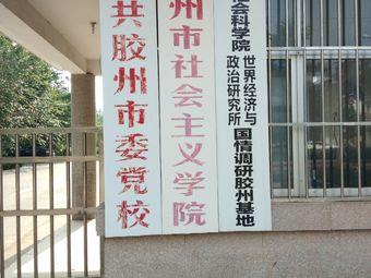 胶州市社会主义学院