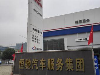 一汽丰田4S店