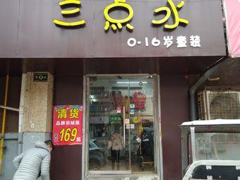 三点水(景华路店)