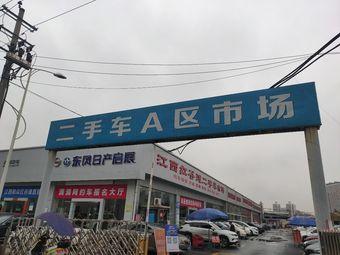 二手车A区市场(南门)