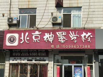 北京神墨学校