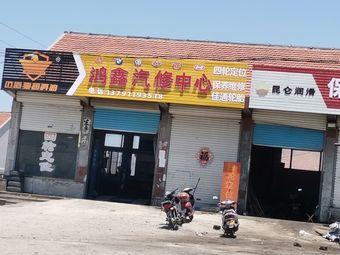 鸿鑫汽修中心