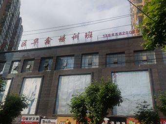 钟山区华鑫培训班