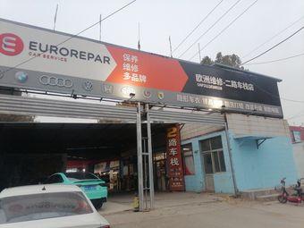 欧洲维修二路车桟店