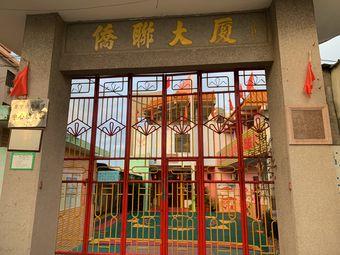 普宁市南溪镇中心幼儿园