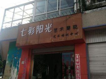 七彩阳光艺术琴苑艺术培训中心